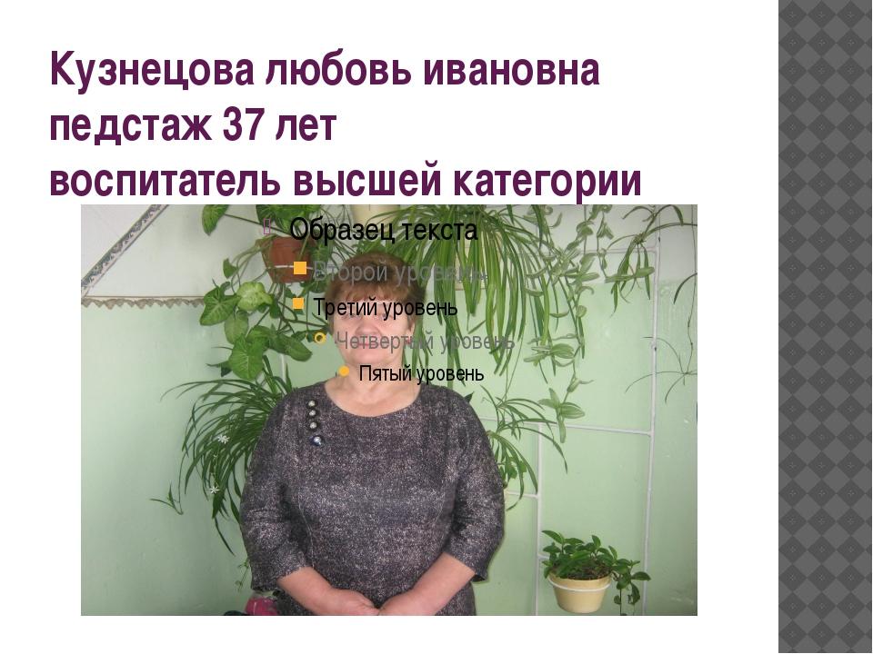 Кузнецова любовь ивановна педстаж 37 лет воспитатель высшей категории