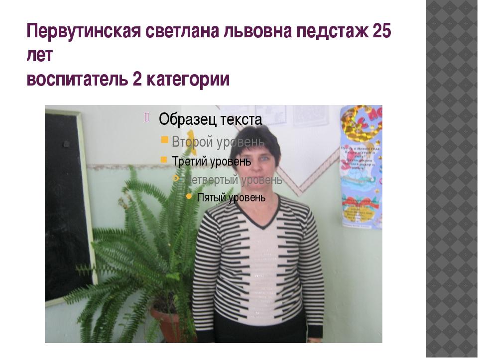 Первутинская светлана львовна педстаж 25 лет воспитатель 2 категории