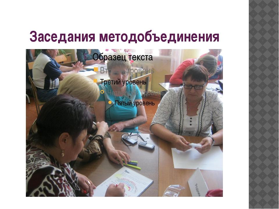 Заседания методобъединения