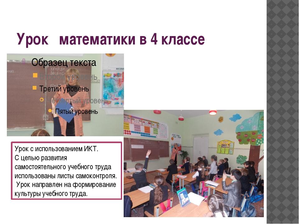 Урок математики в 4 классе Урок с использованием ИКТ. С целью развития самост...