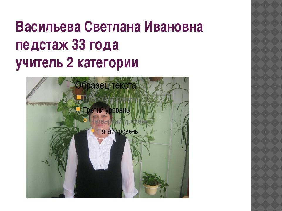 Васильева Светлана Ивановна педстаж 33 года учитель 2 категории