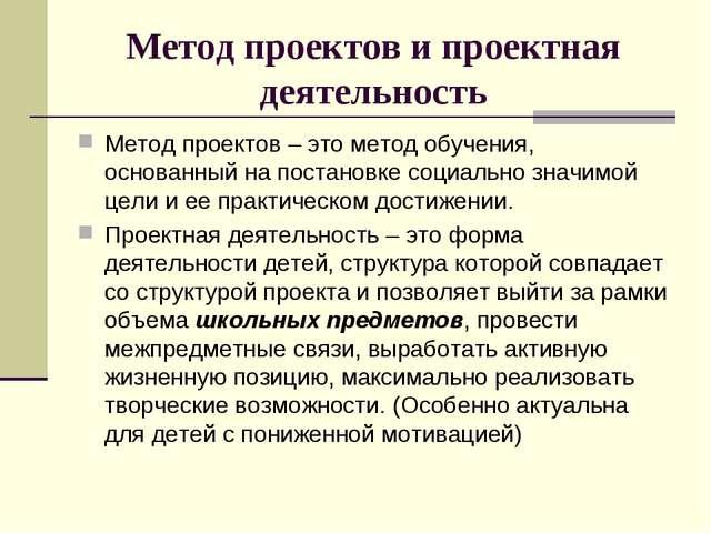 Метод проектов и проектная деятельность Метод проектов – это метод обучения,...