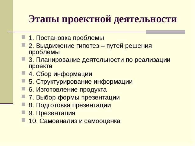 Этапы проектной деятельности 1. Постановка проблемы 2. Выдвижение гипотез – п...