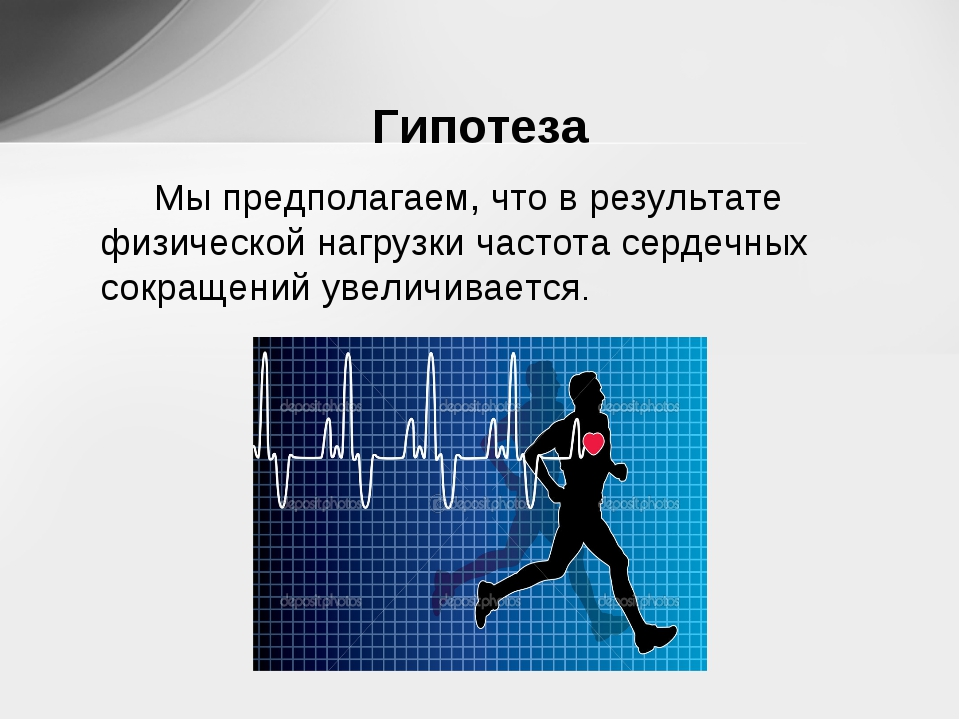 Мы предполагаем, что в результате физической нагрузки частота сердечных сокр...