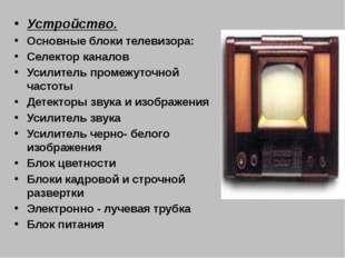 Устройство. Основные блоки телевизора: Селектор каналов Усилитель промежуточн