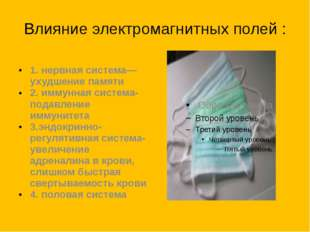Влияние электромагнитных полей : 1. нервная система—ухудшение памяти 2. иммун