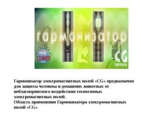 Гармонизатор электромагнитных полей «CG» предназначен для защиты человека и