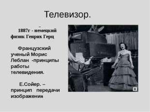 1887г - немецкий физик Генрих Герц Французский ученый Морис Леблан -принципы