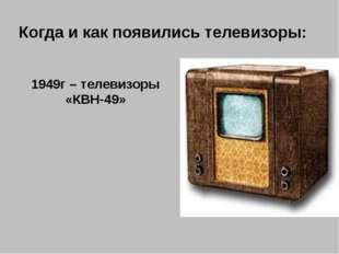 Когда и как появились телевизоры: 1949г – телевизоры «КВН-49»