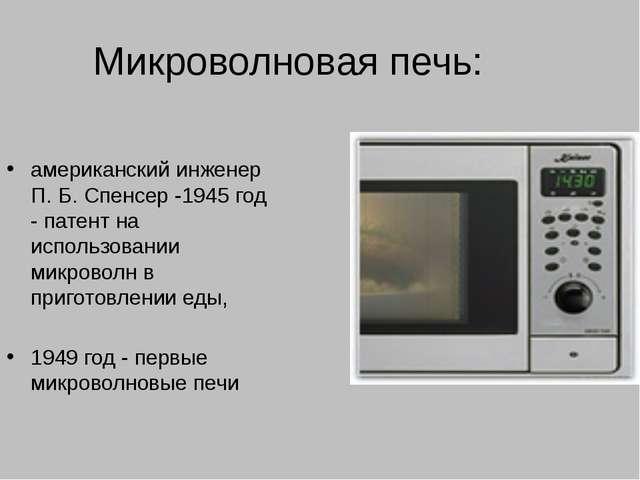 Микроволновая печь: американский инженер П. Б. Спенсер -1945 год - патент на...