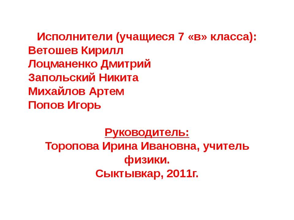 Исполнители (учащиеся 7 «в» класса): Ветошев Кирилл Лоцманенко Дмитрий Запол...