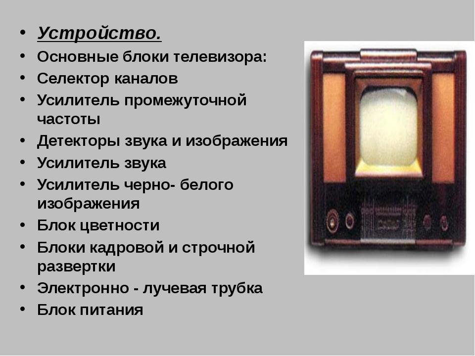 Устройство. Основные блоки телевизора: Селектор каналов Усилитель промежуточн...