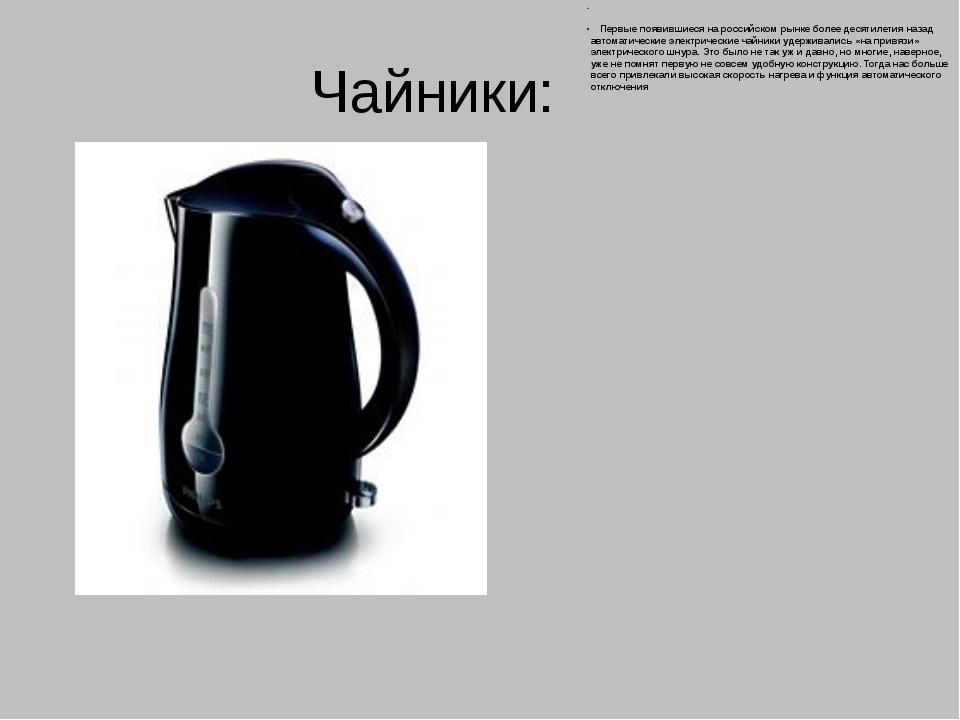 Чайники:  Первые появившиеся нароссийском рынке более десятилетия назад авт...