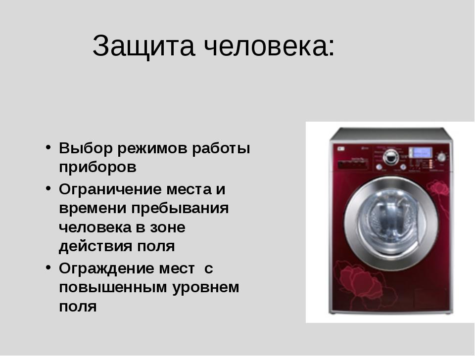 Защита человека: Выбор режимов работы приборов Ограничение места и времени пр...