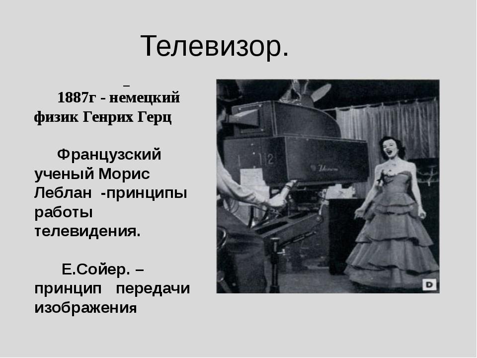 1887г - немецкий физик Генрих Герц Французский ученый Морис Леблан -принципы...