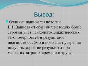 Вывод: Отличие данной технологии В.Н.Зайцева от обычных методик- более строги