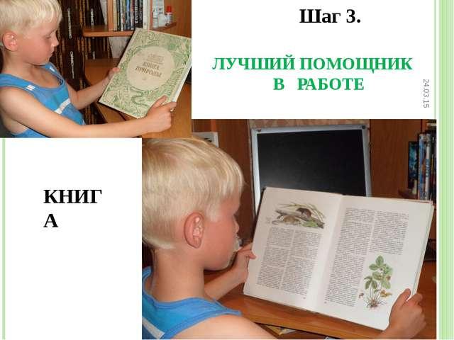 ЛУЧШИЙ ПОМОЩНИК В РАБОТЕ * * КНИГА Шаг 3.