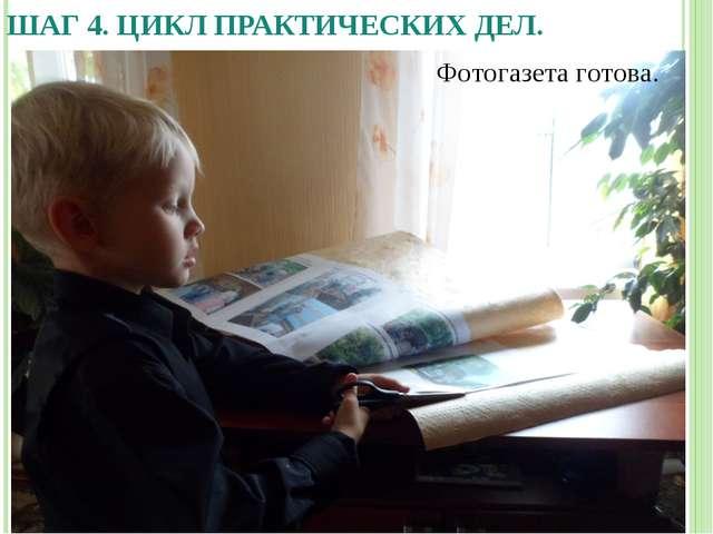 ШАГ 4. ЦИКЛ ПРАКТИЧЕСКИХ ДЕЛ. * * Фотогазета готова.