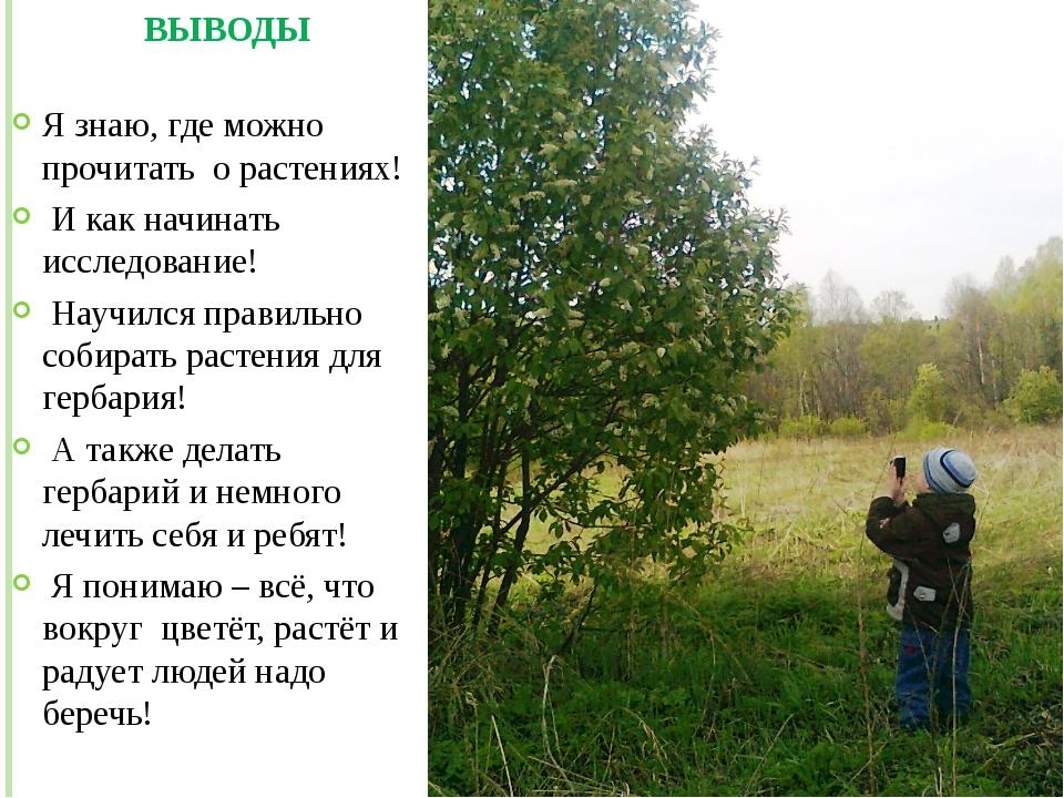 ВЫВОДЫ Я знаю, где можно прочитать о растениях! И как начинать исследование!...