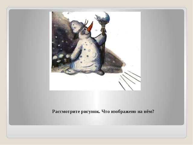 Что случилось дальше? Какое продолжение получила история со снеговиком? Чт...