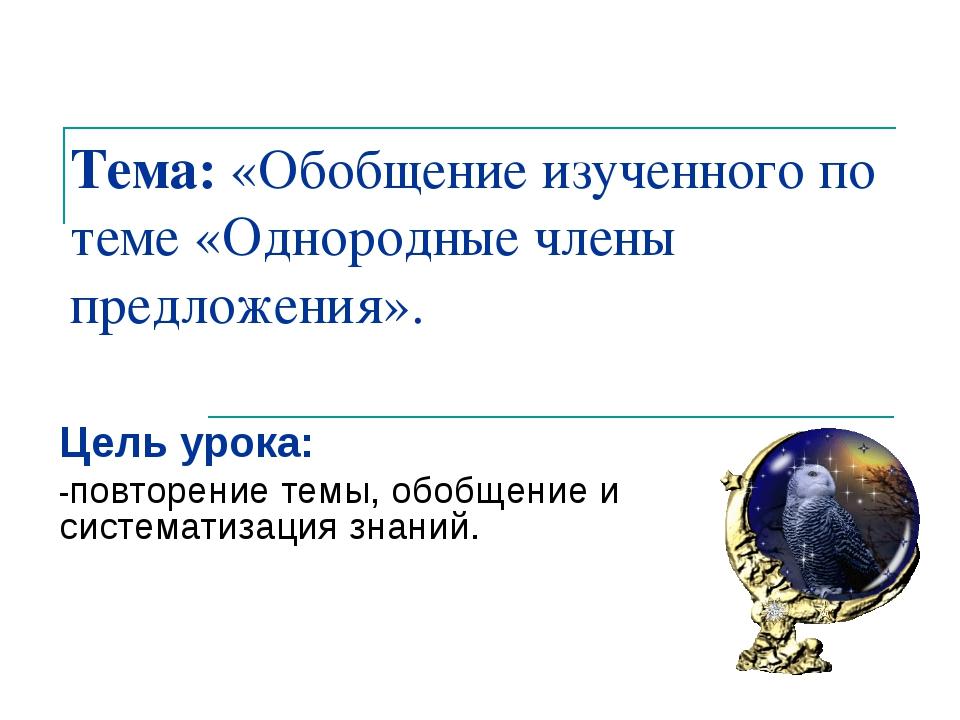 Тема: «Обобщение изученного по теме «Однородные члены предложения». Цель урок...