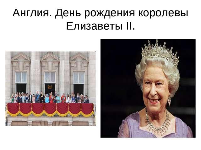 Англия. День рождения королевы Елизаветы II.