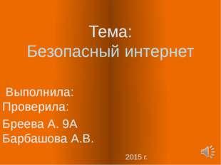 Тема: Безопасный интернет Выполнила: Проверила: Бреева А. 9А Барбашова А.В. 2