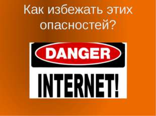 Как избежать этих опасностей?