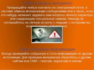 Преступники в интернете Прекращайте любые контакты по электронной почте, в си