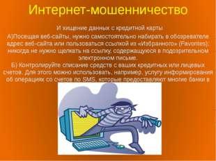 Интернет-мошенничество И хищение данных с кредитной карты А)Посещая веб-сайты