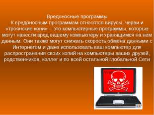Вредоносные программы К вредоносным программам относятся вирусы, черви и «тр