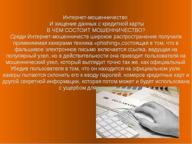 Интернет-мошенничество И хищение данных с кредитной карты В ЧЕМ СОСТОИТ МОШЕ...