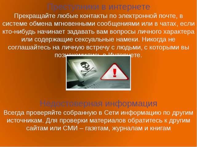 Преступники в интернете Прекращайте любые контакты по электронной почте, в си...