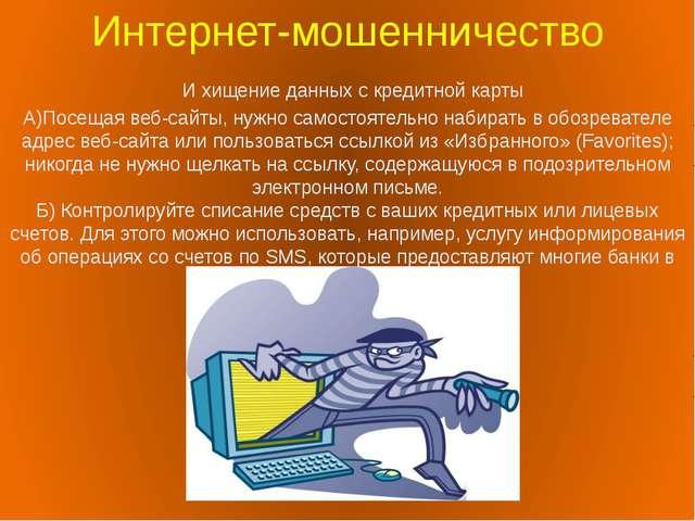 Интернет-мошенничество И хищение данных с кредитной карты А)Посещая веб-сайты...