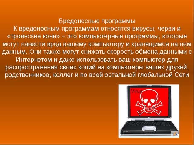 Вредоносные программы К вредоносным программам относятся вирусы, черви и «тр...