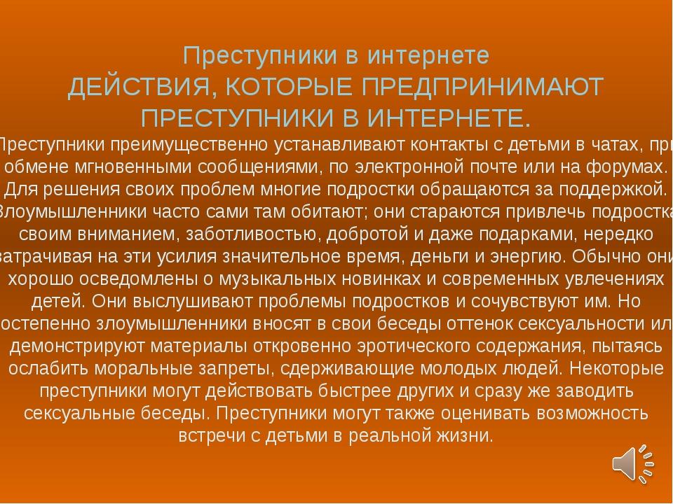 Преступники в интернете ДЕЙСТВИЯ, КОТОРЫЕ ПРЕДПРИНИМАЮТ ПРЕСТУПНИКИ В ИНТЕРНЕ...