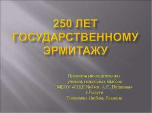 Презентацию подготовила учитель начальных классов МБОУ «СОШ №6 им. А.С. Пушки