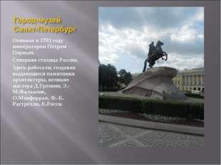 Основан в 1703 году императором Петром Первым. Северная столица России. Здесь