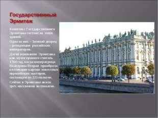 Комплекс Государственного Эрмитажа состоит из пяти зданий. Одно из них – Зимн