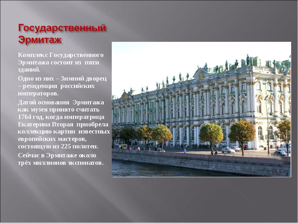 Комплекс Государственного Эрмитажа состоит из пяти зданий. Одно из них – Зимн...