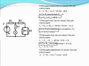 5) Находим напряжение по закону Ома для участка цепи U2 = I2 * R2 = 2,4 А * 2