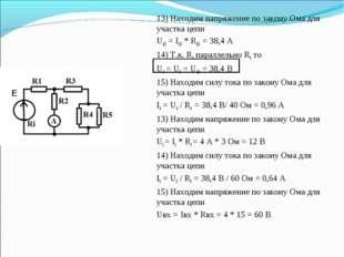 13) Находим напряжение по закону Ома для участка цепи U4,5 = I4,5 * R4,5 = 38