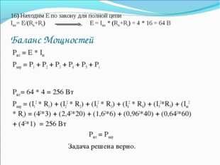Баланс Мощностей Pист = E * Iвх Рнагр = P1 + P2 + P3 + P4 + P5 + Pi Pист = 64