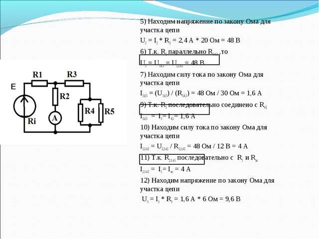 5) Находим напряжение по закону Ома для участка цепи U2 = I2 * R2 = 2,4 А * 2...