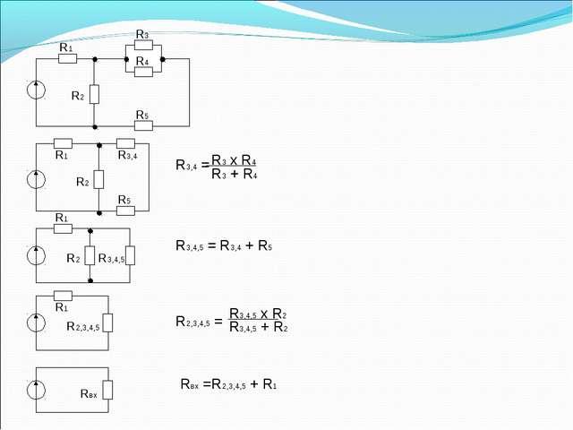 R2 R2 R3 R5 R1 R3,4 R1 R2,3,4,5 R4 R5 R1 R2 R3,4,5 R1 Rвх R3 х R4 R3 + R4 R3,...