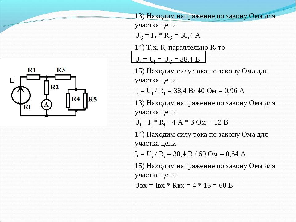 13) Находим напряжение по закону Ома для участка цепи U4,5 = I4,5 * R4,5 = 38...