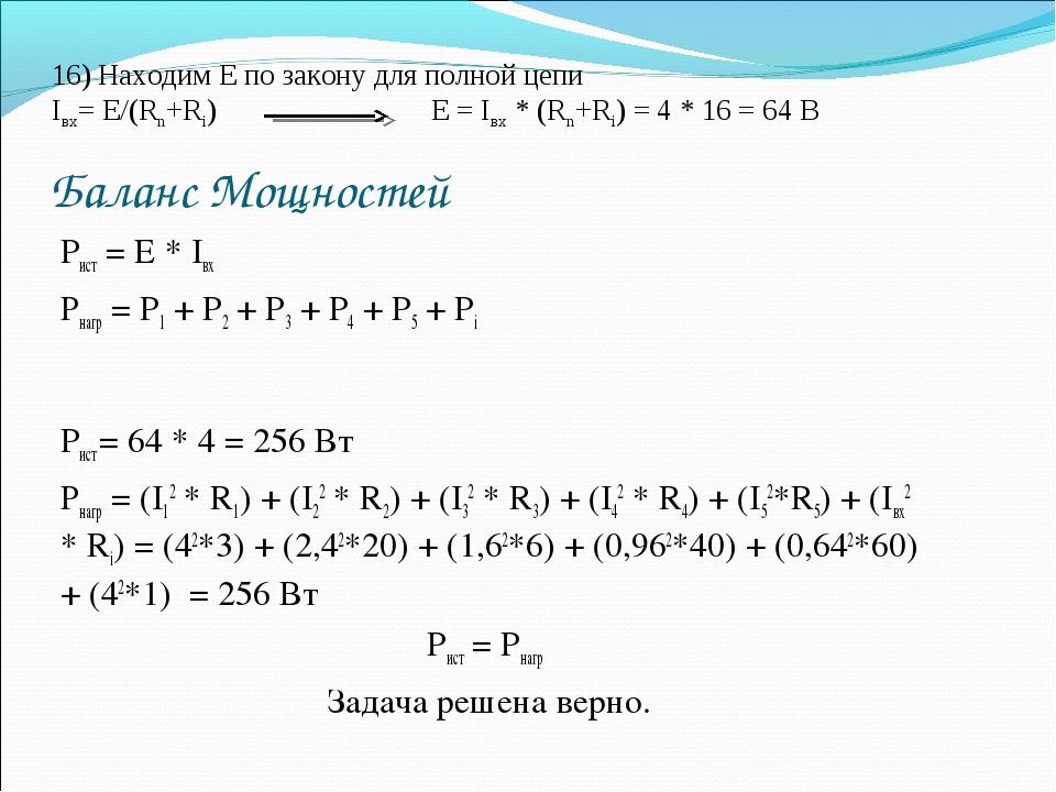 Баланс Мощностей Pист = E * Iвх Рнагр = P1 + P2 + P3 + P4 + P5 + Pi Pист = 64...