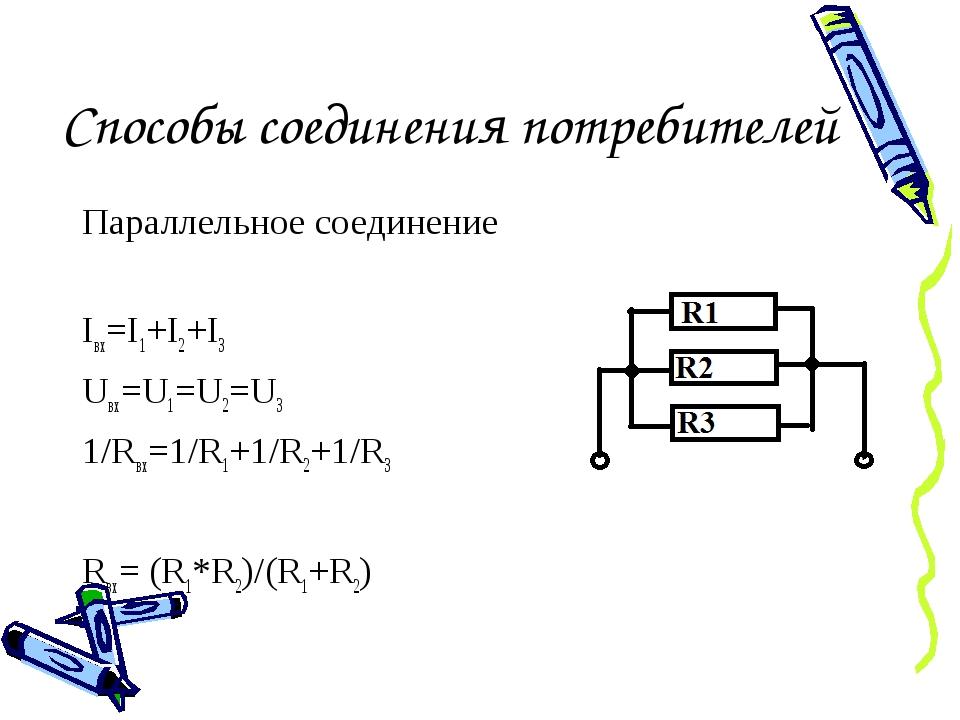Способы соединения потребителей Параллельное соединение Iвх=I1+I2+I3 Uвх=U1=U...
