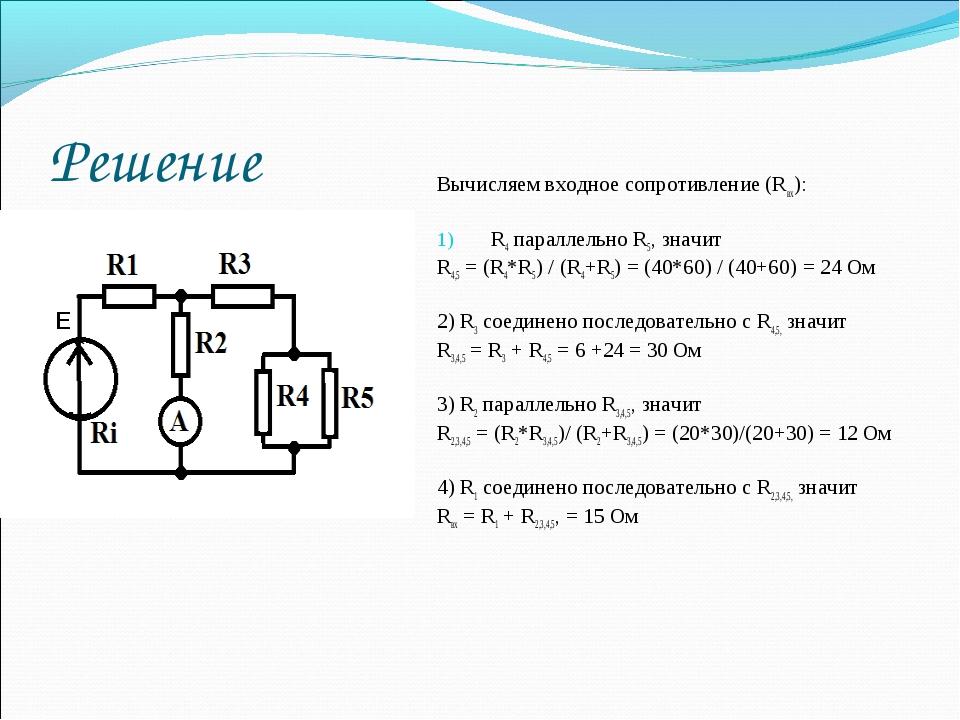 Решение Вычисляем входное сопротивление (Rвх): R4 параллельно R5, значит R4,5...