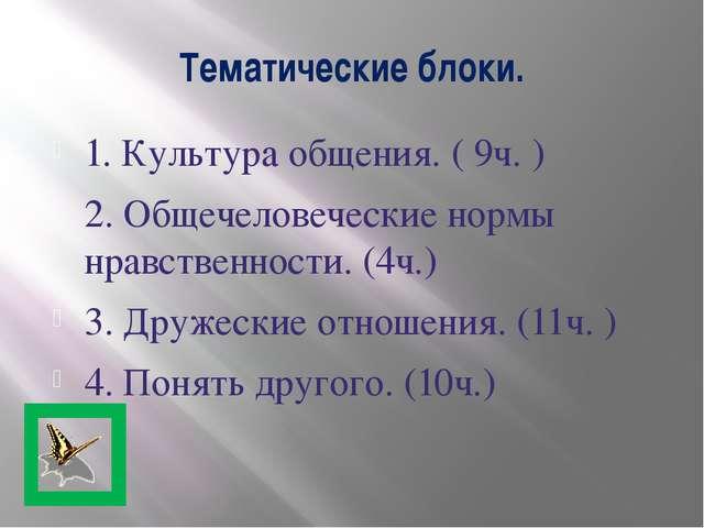 Тематические блоки. 1. Культура общения. ( 9ч. ) 2. Общечеловеческие нормы нр...